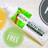 ジェイソンナチュラルのフッ化物フリー歯磨き粉はティーツリー効果で歯周病や虫歯予防にもオススメ!